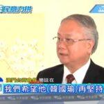 韓國瑜五點聲明後支持呼聲不減 台商呼籲國民黨推韓角逐2020