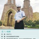 職場達人-豪門國際開發董事長 打造夢幻城堡雕塑 簡廷在賦予樂園靈魂